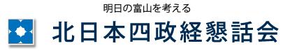 北日本四政経懇話会